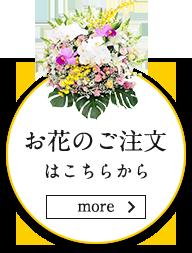お花のご注文はこちらから