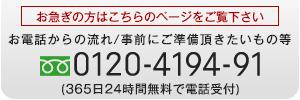 0120-4194-91(365日24時間無料で電話受付)
