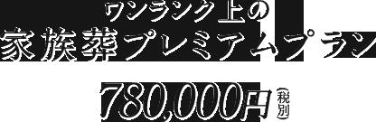 ワンランク上の家族葬プレミアムプラン780,000円(税別)