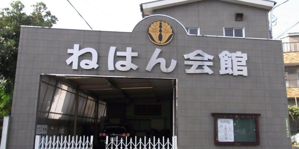 正安寺涅槃会館