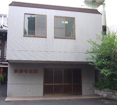 興善寺会館